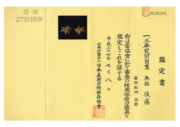 Goto Sanbaso b.jpg