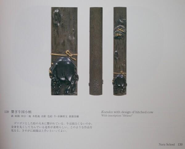 Fukui Book Kozuka Ox Tied to Tree.jpg