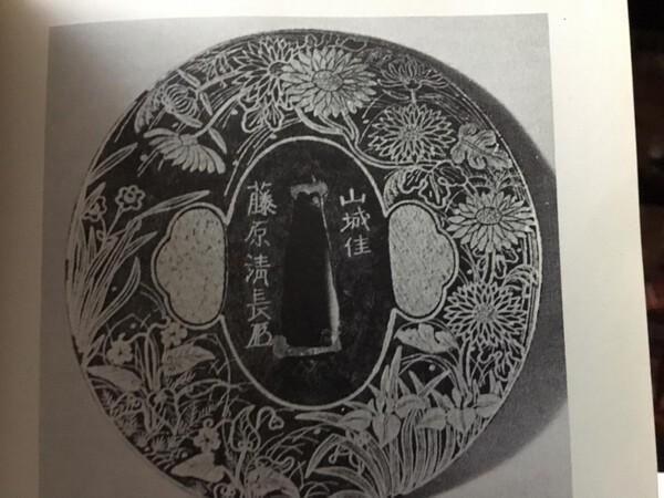 Japanese Objets d'Art, F.A, Turk at page 87.JPG