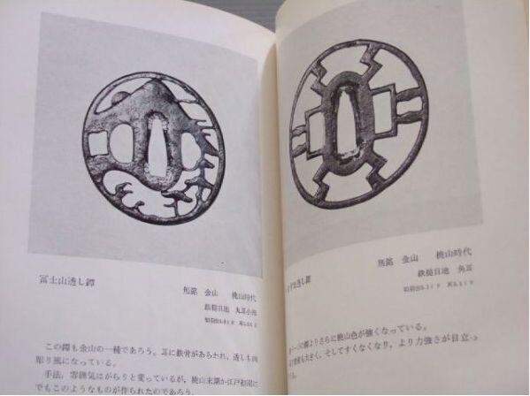 Book tsuba.2.jpg