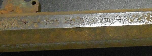 tanegashima kanji2.JPG