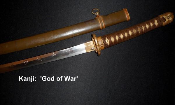 Kanenobu with blade kanji - god of war.JPG