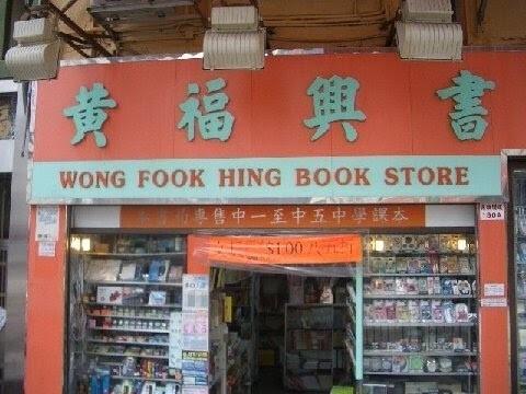wongfoo.jpg