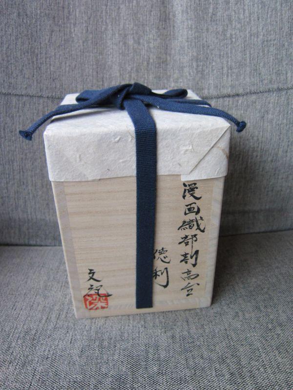 Fukami Fuminori 001.jpg