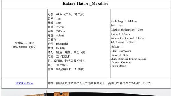 katana data.jpg