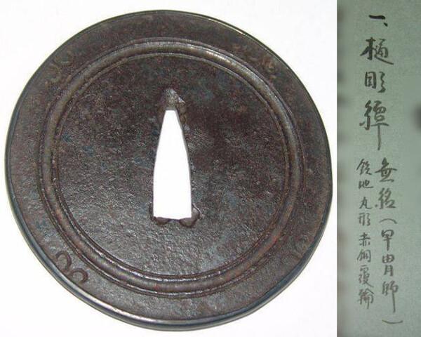 katchushi-tsuba.jpg