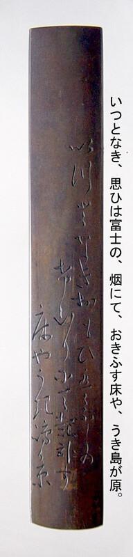Saigyo-itsutonaki.jpg