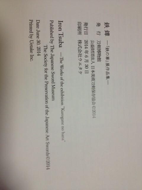 KuroganeTsubaBookDetails.JPG