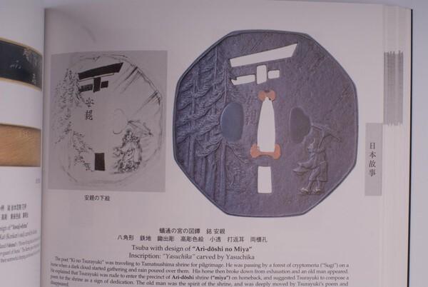 tsubaa028.jpg