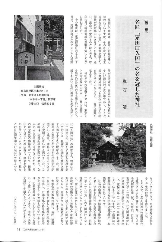 Hisakuni TB737.jpg