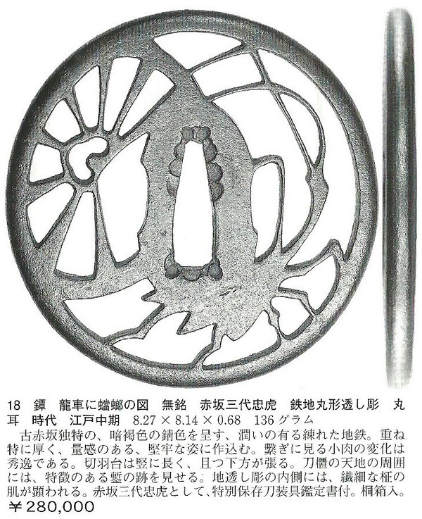Akasaka 001.jpg