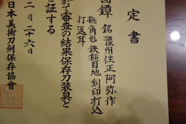 hozon kanteisho 2.JPG