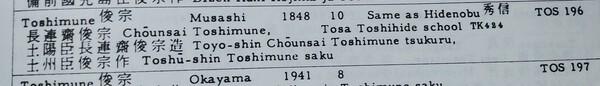 Toshimune.jpg