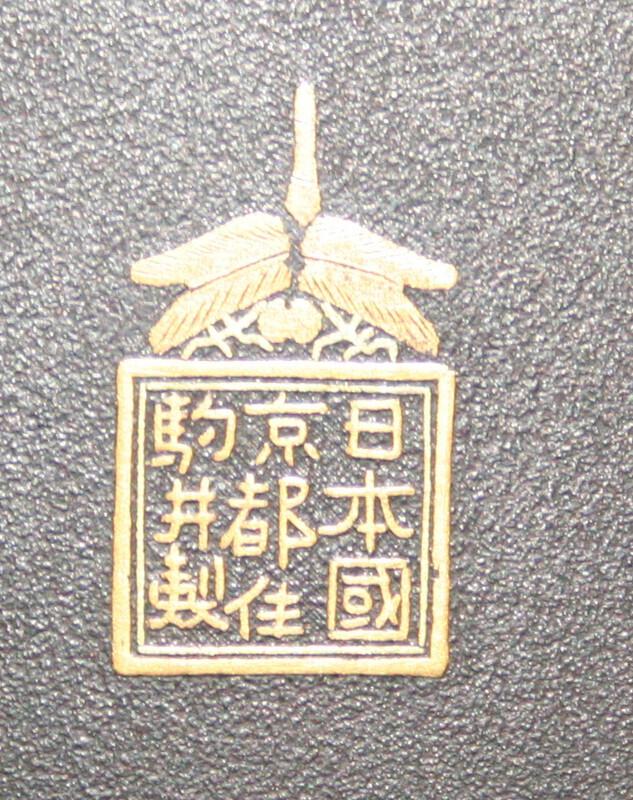 Komai cigarette case seal on back.jpg