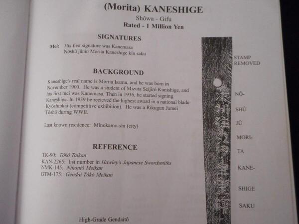 Kaneshige Army sword with same rayskin saya 16.JPG