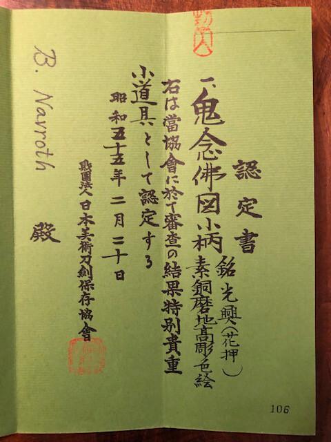 Mitsuaki3.jpg