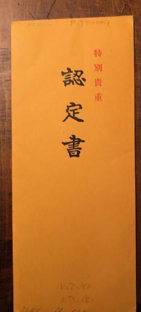 Mitsuaki5.jpg