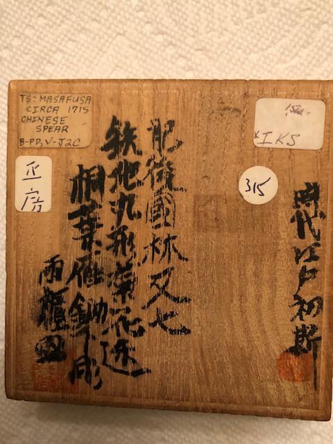 Masafusa1.jpg