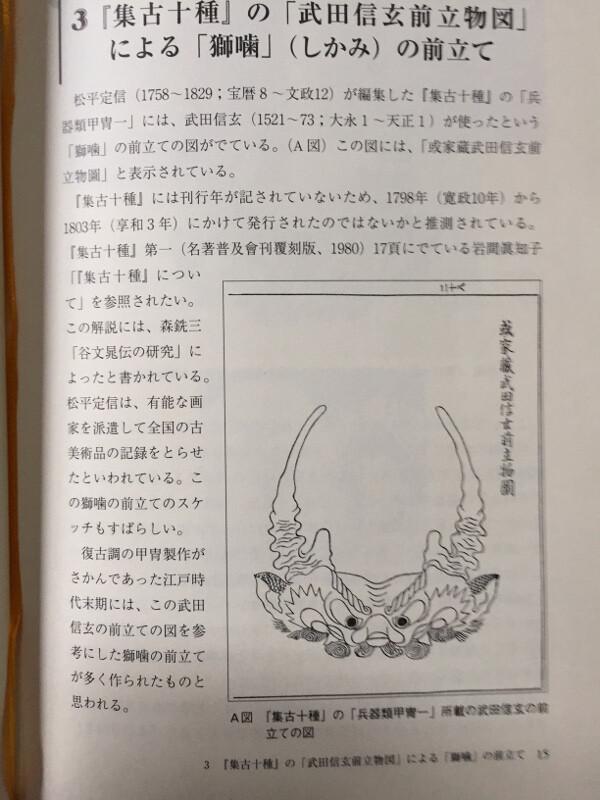 shikami2.JPG