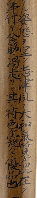 Sayagaki2.jpg