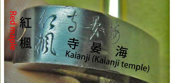 Kaianji-temple.jpg