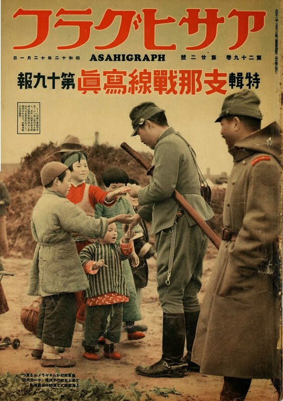 japanese magazine world war ii.jpg