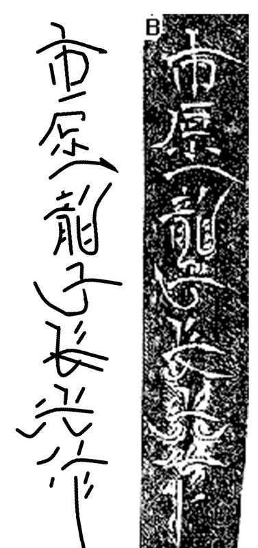 nagamitsu.png