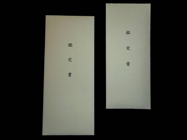 big mimasaka kuni tsuyama ju kanesaki samurai katana 32.JPG