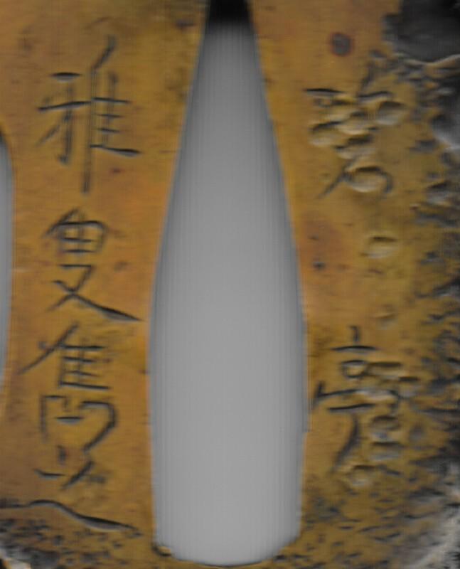 tsuba212-signature.jpeg