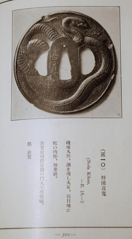 TSUBA TAIKAN by Noboru Kawaguchi.jpg
