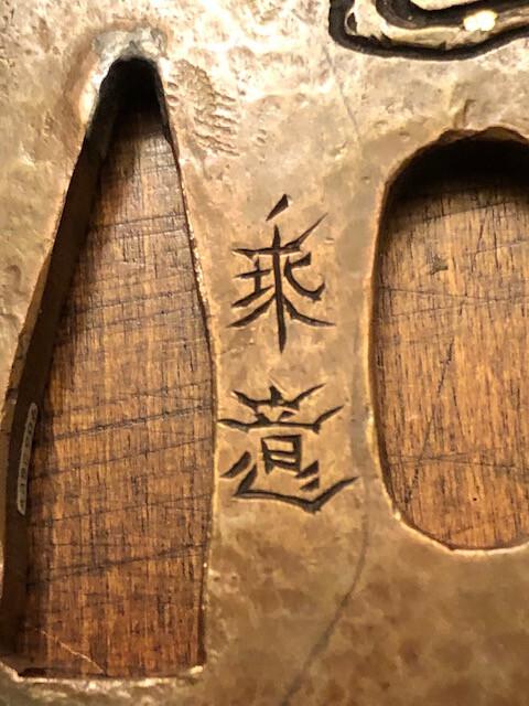 Joi tsuba 4.jpg