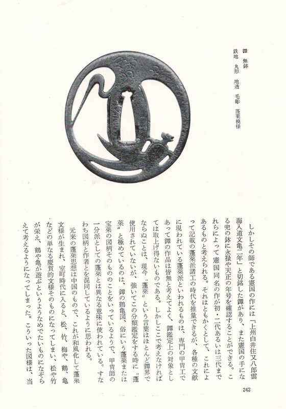 Horai tsuba Wakayama Tosogu Vol1 pg240.jpg