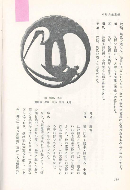 Horai tsuba Nihonto Koza vol6 pg138.jpg