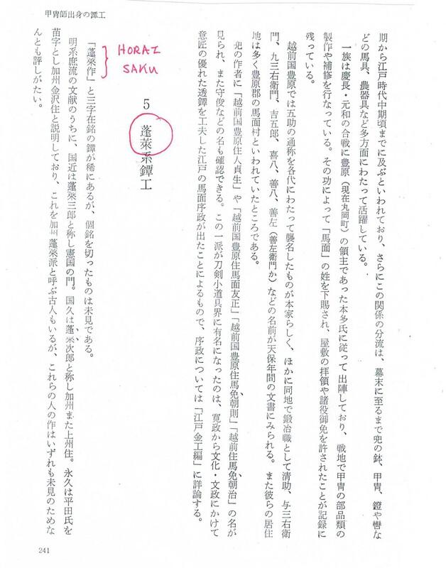Horai tsuba Wakayama Tosogu Vol1 pg241.jpg
